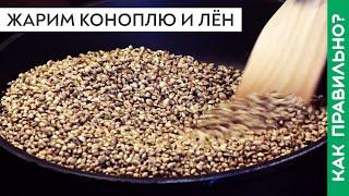 Как приготовить льняные семена для рыбалки