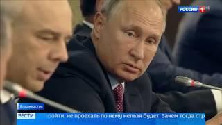 Путин во Владивостоке ОТЧИТАЛ министров!