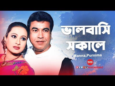Valobashi Sokale | Manna | Purnima | Bangla Movie Song | Dafon | SIS Media