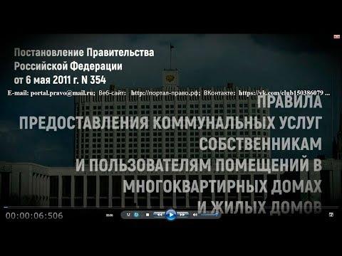 Условия предоставления коммунальных услуг.   Правовая помощь в Санкт-Петербурге. Бесплатно. Онлайн.