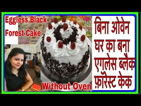 Video Homemade Eggless Black Forest Cake without Oven (In Cooker). How to Make Black Forest Cake in Cooker