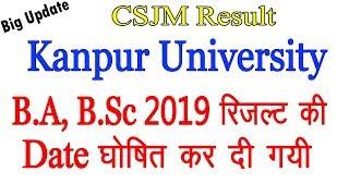 kanpur university ba 1st year 2019 ka result kab aayega