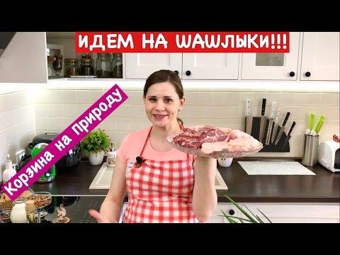 Корзина на Природу | Идем на Шашлык!!!! | How to Plan Your Barbecue Menu