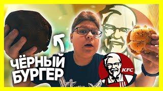 🍔НОВЫЙ ЧЕРНЫЙ БУРГЕР в KFC 🍗ТЕМНЫЙ БУРГЕР 💙Новый Black Star 😂