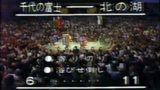 昭和59年夏場所13日目北の湖対千代の富士