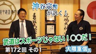 第172回① 大隈重信氏:武道はスポーツじゃない!○○だ!