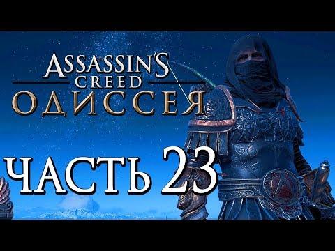 Прохождение Assassin's Creed Odyssey [Одиссея] — Часть 23: ЛЕГЕНДА О ЧЕРНОМ СПАРТАНЦЕ