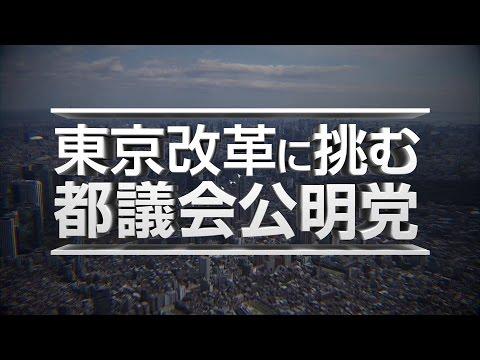東京改革に挑む 都議会公明党