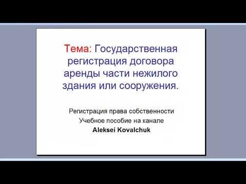 Договор аренды ЧАСТИ нежилого здания или сооружения.