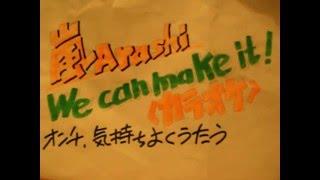 嵐⑲ We can make it! (カラオケバカ一代) Arashi