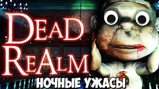 Dead Realm (ЖЕСТЬ) - Ночные ужасы! #2