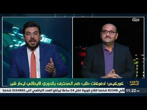 شاهد بالفيديو.. كوركيس: أدفوكات وهو من يستدعي اللاعبين !! .. وحيدر زكي يرد
