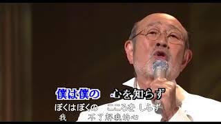 佐川満男-今は幸せかい、昭和歌謡・カラオケ、オリジナル歌手、中国語の訳文&解說