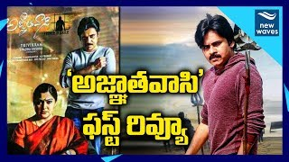Pawan Kalyan Agnyaathavaasi First Review By Critic Umair Sandhu | Trivikram Srinivas | New Waves