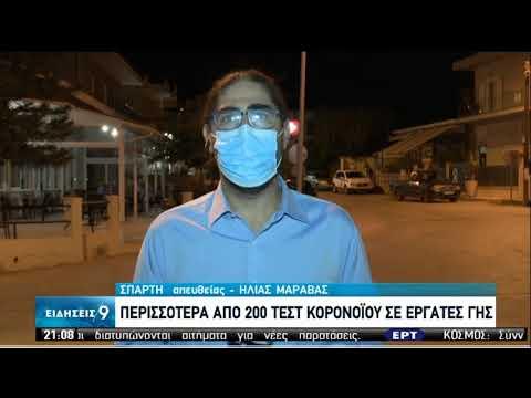 Κορονοϊός: Ανησυχία για συνωστισμούς σε πλατείες & μαζικά κρούσματα σε εργάτες γης | 27/09/20 | ΕΡΤ