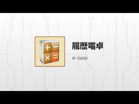Video of 履歴電卓 - 計算結果を保存可能な電卓アプリ!