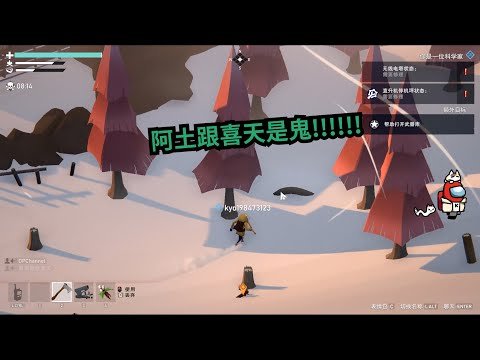 【冬日計畫】又一個毀滅友情遊戲