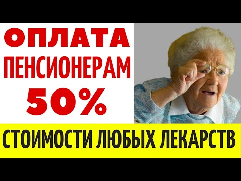 Оплата пенсионерам 50% стоимости любых лекарств