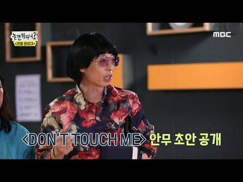 [놀면 뭐하니?] 안무가 아이키의 <DON'T TOUCH ME> 안무 공개