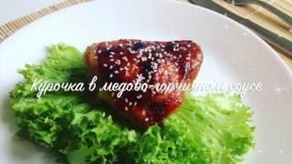 Курица в кисло-сладком соусе | Медово-горчичный соус - рецепт от chefkochin