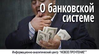 О банковской системе #46