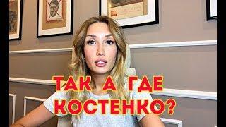 """МИД ничего не знало, а ТСН просто """"обнаружили"""" правду о Костенко"""