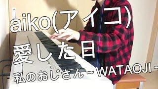 mqdefault - aiko(アイコ)【愛した日】 ピアノ ドラマ 【私のおじさん~WATAOJI~】 主題歌 耳コピ ノリで♪