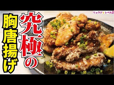 , title : '100g68円の鶏胸肉が奇跡の柔らかさになります。これでしか鶏胸肉が食べたくなくなるほどウマい【究極の鶏胸唐揚げ】