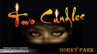 Gorky Park - Two candles  с переводом (Lyrics)