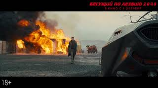 Бегущий по лезвию 2049 - в кино с 5 октября