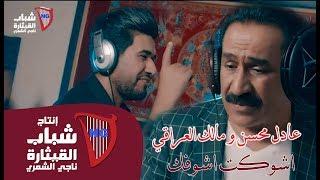 تحميل اغاني عادل محسن و مالك العراقي - اشوكت اشوفك (فيديو كليب حصري)   2019 MP3