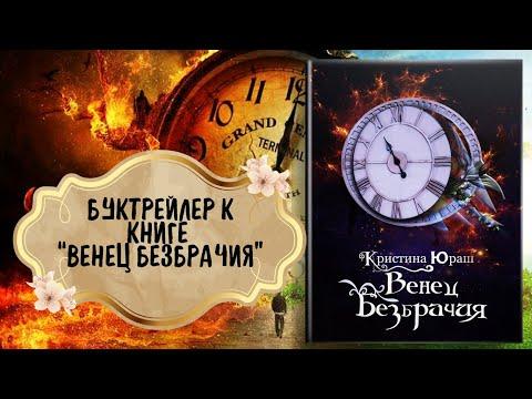 """Буктрейлер к книге """"Венец Безбрачия, или А можно всех посмотреть!"""""""