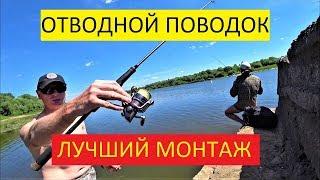 Рыбалка ловля хищной рыбы на отводной поводок