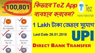 How To Use Google Tez Application |  Earn 1 Lakh Rupees |  UPI System | Bangla Tutorial