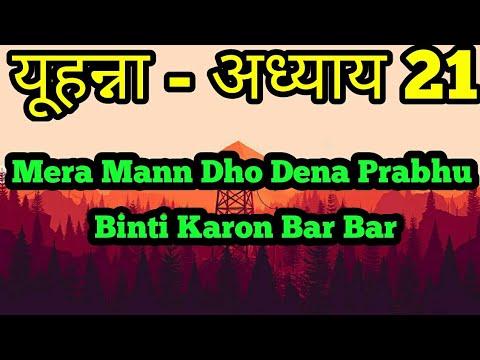 Download Daily Hindi Bible 5 Top Healing Bible Verses In Hindi On