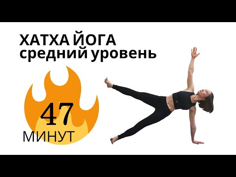ХАТХА ЙОГА, средний уровень, активная практика 47 минут