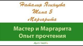 Наталия Ягинцева Маргарита - символ числой любви? Часть 2