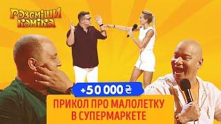 +50 000 - Пародия на Ищу тебя | Рассмеши Комика, лучшие приколы