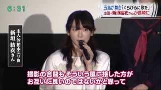 新垣結衣さんが長崎市で舞台挨拶