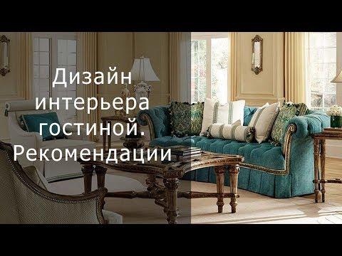 Дизайн интерьера гостиной.  Рекомендации