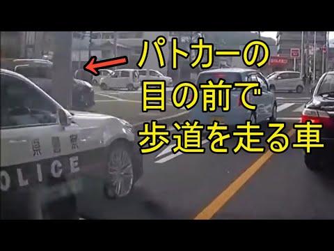 衝撃の結末!パトカーの目の前で歩道を走るDQN ドラレコ・煽り運転まとめ81【Traffic accident in Japan】