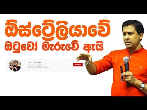 Tissa Jananayake - Episode 44 | ඕස්ට්රේලියාවේ ඔටුවෝ මැරුවේ ඇයි ?