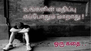 You are priceless to those who love you | Tamil motivational / moral | vel talks