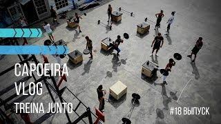 Capoeira vlog #18. Treina Junto или о том как отдыхают инструктора