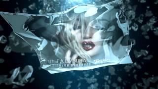 Lyric video: Ольга Бузова - Под Звуки Поцелуев (DJ PitkiN Remix) (Official remix)