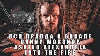 ВСЯ ПРАВДА О ВОКАЛЕ   DANNY WORSNOP   ASKING ALEXANDRIA   INTO THE FIRE