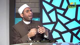 كيف تُحصن نفسك ؟ ج 1 مع فضيلة الدكتور عبد الله عزب و ملهم العيسوى برنامج مع الرحمة