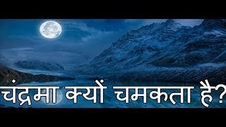 चंद्रमा क्यों चमकता है? why the moon shines so bright?