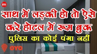 Book Hotel for Unmarried Couples Step By Step | By Ishan [Hindi] - Download this Video in MP3, M4A, WEBM, MP4, 3GP
