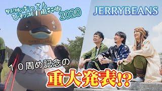 10周目の野洲のおっさんビワイチ行脚のためにJERRYBEANSさんが重大発表!?